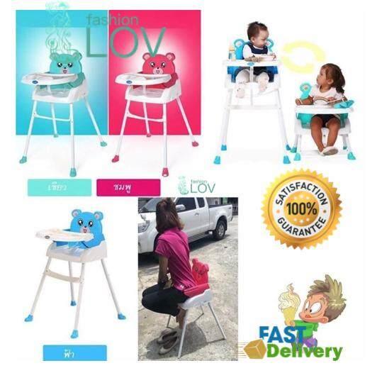 LOV Good Baby เก้าอี้กินข้าวเด็ก โต๊ะกินข้าวเด็ก 4 in 1 เเบบพกพา ปรับได้มากถึง 4 ระดับ วัสดุทำจาก ABS เเข็งเเรงทนทาน ยืดหยุ่น ( ของเเท้ 100% พร้อมบริการเก็บเงินปลายทาง! ) ( Baby High Chair )