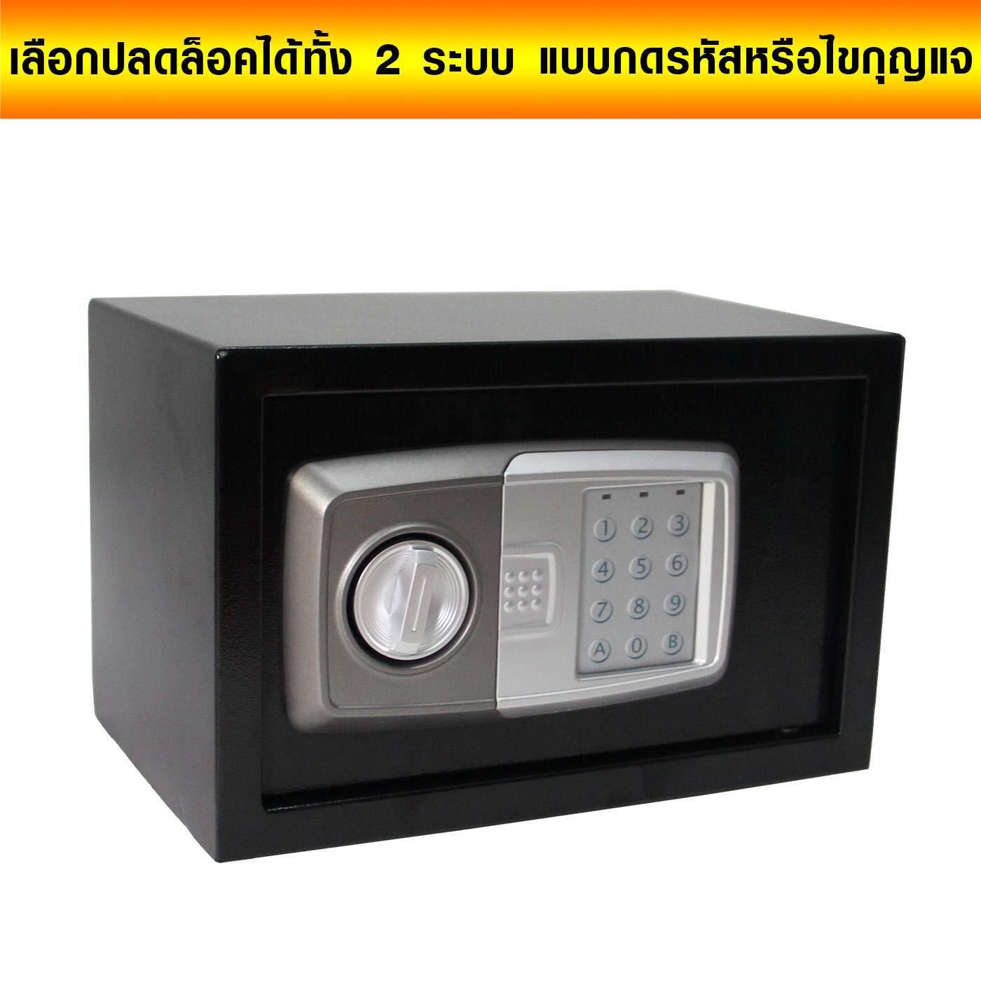 ตู้เซฟ ตู้เซฟนิรภัย ตู้เซฟออมสิน ตู้เซฟเก็บเงิน รุ่นใหม่ ตู้เซฟอิเล็กทรอนิกส์ (Size : 31 x 20 x 20 cm.) safety box safety deposit box