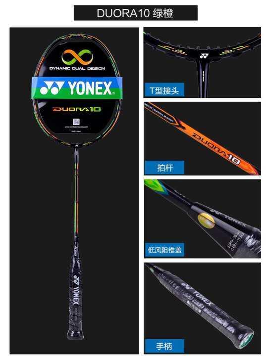 Even Nails 26 ซื้อที่ไหน YONEX VTZF-2LD 4U Full Carbon Single .