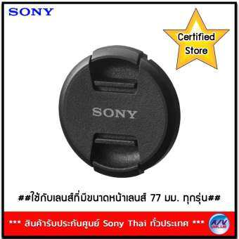 Sony 77mm Center Pinch Snap-On Lens Cap รุ่น ALC-F77S - Black