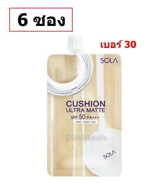 (6 ซอง) Sola Cushion Ultra Matte SPF50PA+++ โซลา คุชชั่น อัลตร้า แมท