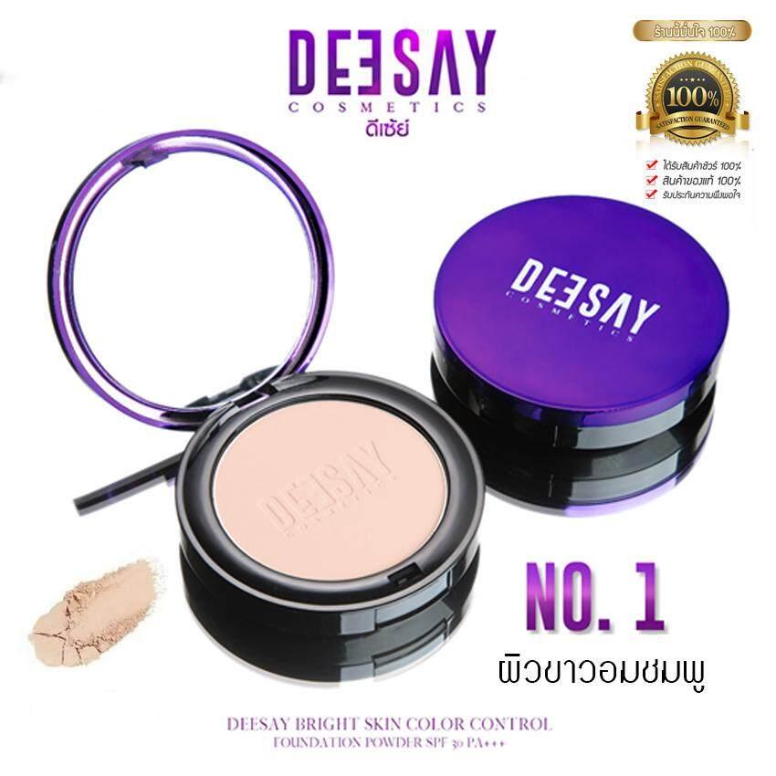 **รุ่นใหม่ มี QR CODE**Deesay Bright Skin Color Control Foundation Powder SPF 30 PA+++ แป้งดีเซ้ย์ แป้งแก้มบุ๋ม แป้งแมวดำ ปกปิดเรียบเนียน ไม่วอก ไม่เทา ไม่ลอย ขนาด. 11.5 g มีให้เลือก 3 สี ของแท้ 100% **กรุณาเลือกสีเบอร์แป้งด้านล่าง**(จัดส่งฟรี)