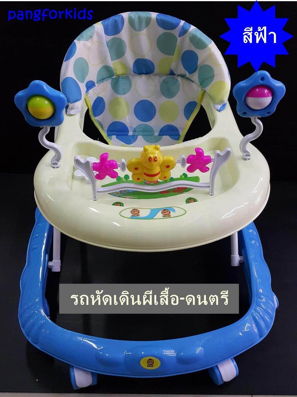 แนะนำ Pangforkids รถหัดเดินหน้าผึ้ง-เสาของเล่นสองข้าง รุ่น ปรับ 3 ระดับมีเสียงเพลง รถฝึกหัดการทรงตัวสำหรับเด็กวัย 6 เดือนขึ้นไป สีฟ้า ชมพู เขียว