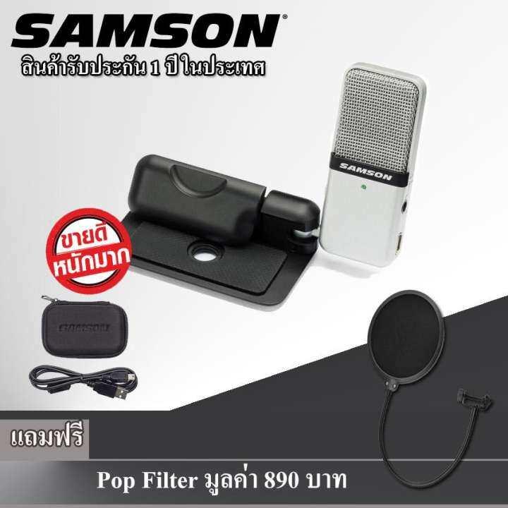 SAMSON GO mic USB ไมโครโฟนคอนเดนเซอร์ ขนาดจิ๋ว พกพาง่าย แถมฟรี Pop Filter มูลค่า 890 บาท