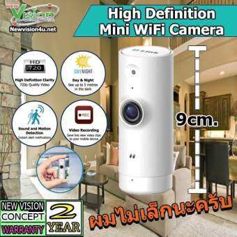 D-Link DCS-8000LH Mini HD Wi-Fi Camera ขนส่งโดย Kerry Express