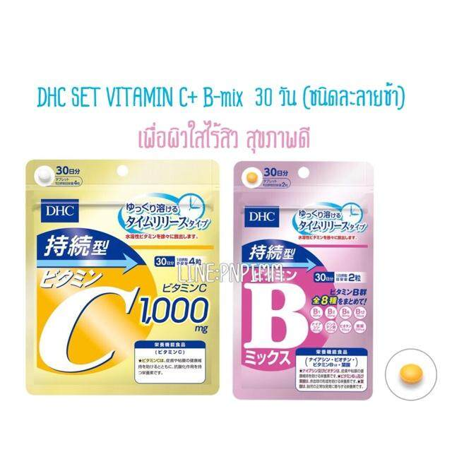Dhc set vitamin c sustainable + b-mix persistent 30 วัน (ชนิดละลายช้า) เพื่อผิวใสไร้สิว สุขภาพดี
