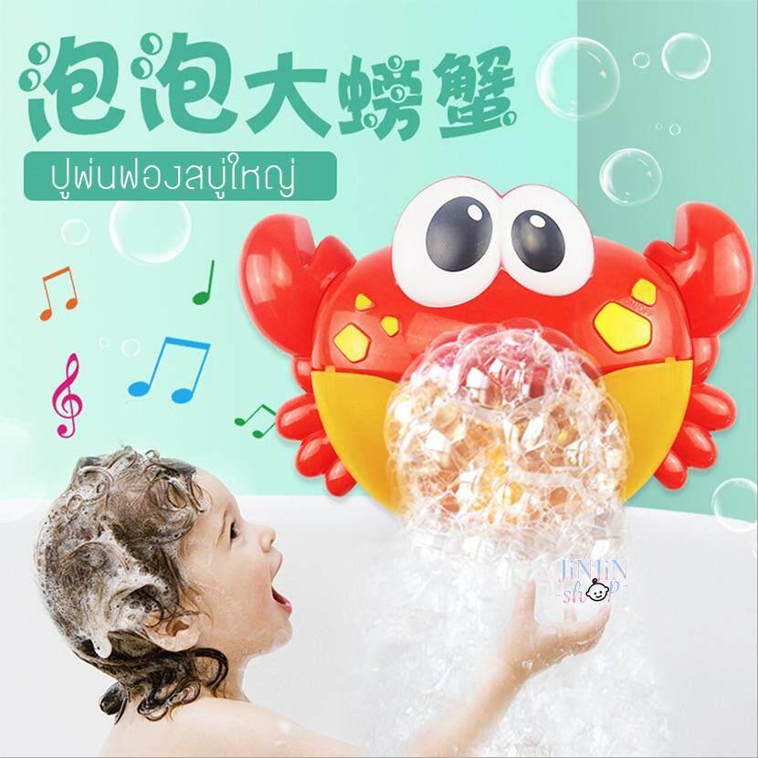 ปูพ่นฟองสบู่ ปูพ่นฟอง Bubble Crab พร้อมเสียงดนตรี