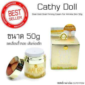 Cathy Doll Snail Gold Snail Firming Cream for Wrinkle Skin 50g ครีมหอยทาก สเนลโกลด์