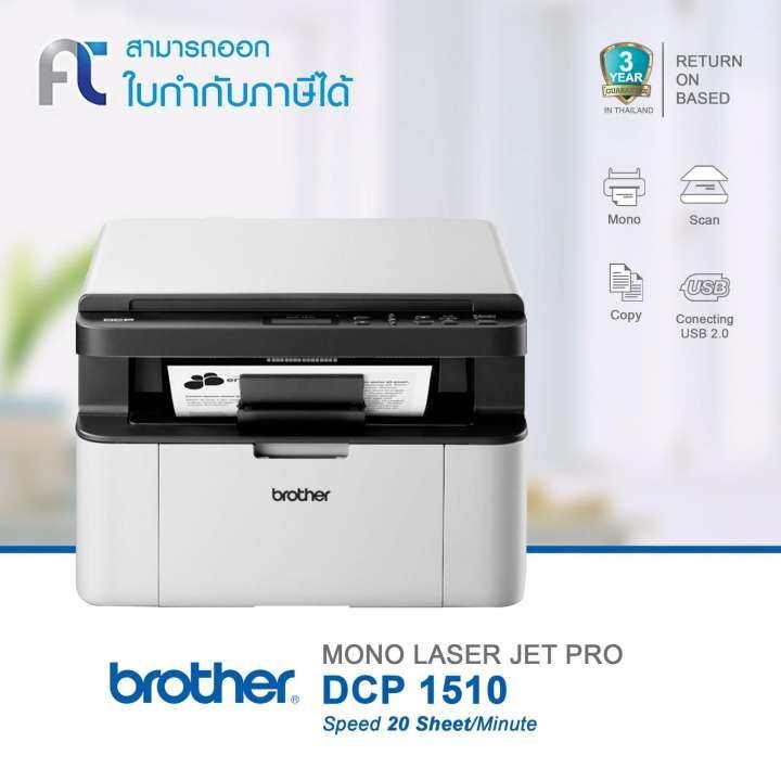 รับประกัน 3 ปี BROTHER Printer LASER All in One DCP-1510 (Gray)