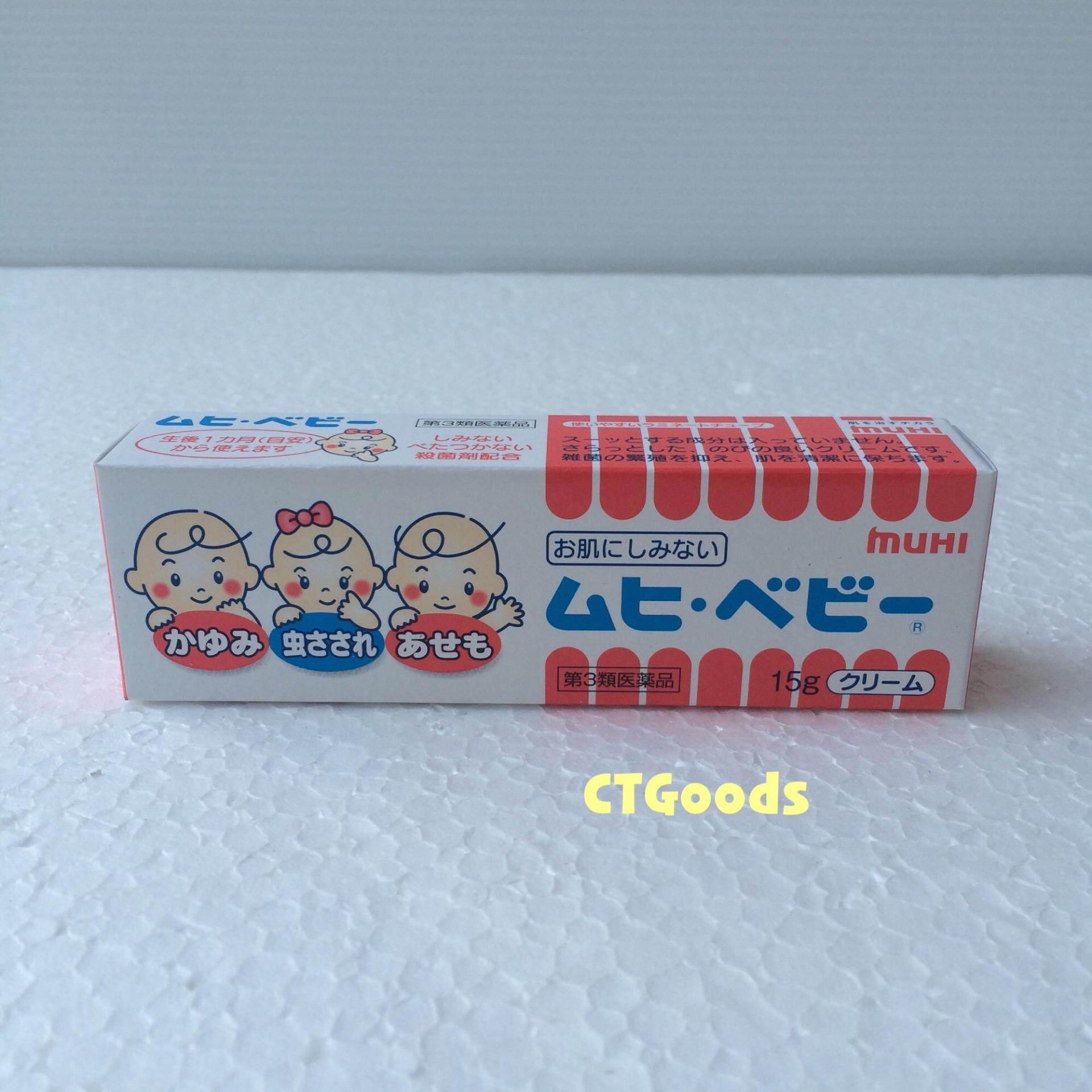 แนะนำ Muhi Baby Cream ครีมทาบรรเทาอาการแผลยุงกัด และแมลงกัดต่อย ยอดนิยมจากญี่ปุ่น ขนาด 15 กรัม จำนวน 1 หลอด