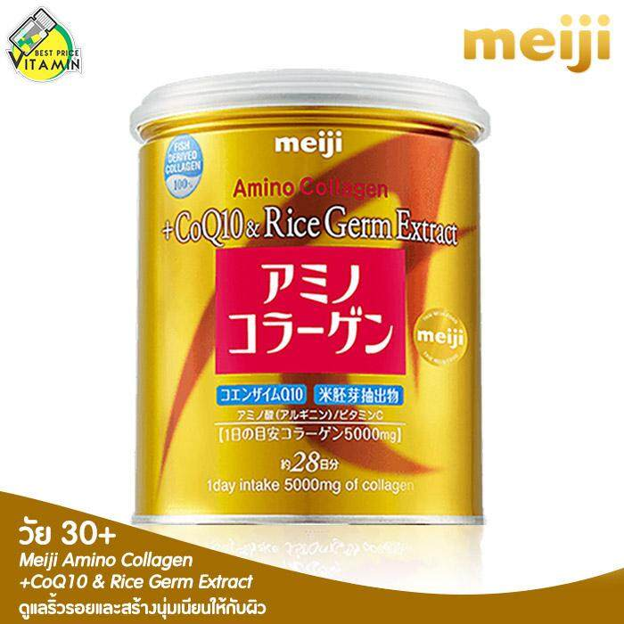 Meiji Amino Collagen CoQ10 & Rice Germ Extract [200 g. - กระป๋องทอง] [Gold]