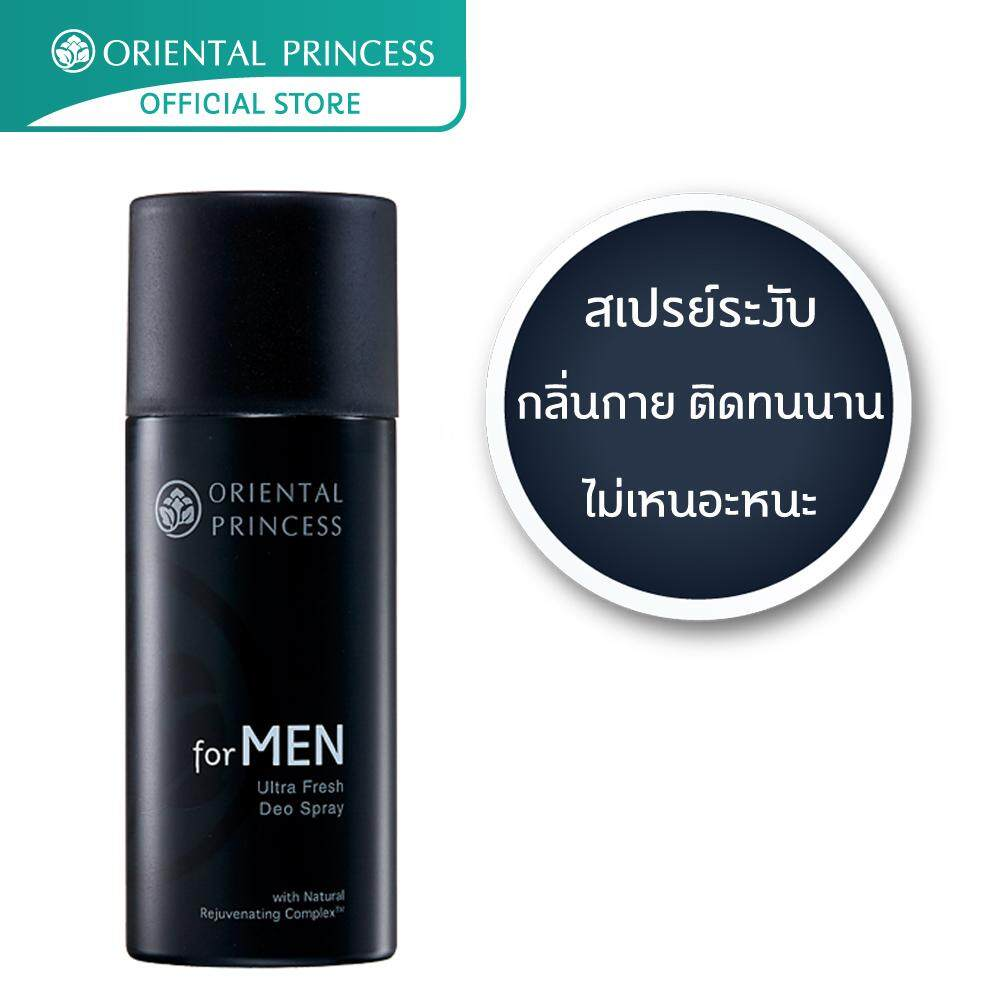For Men Ultra Fresh Deo Spray (100 ml.)