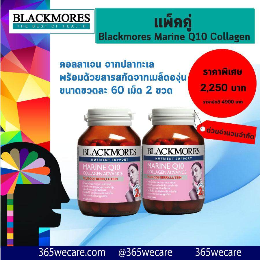 แพ็คคู่ Blackmores Marine Q10 Collagen Advance 60 เม็ด