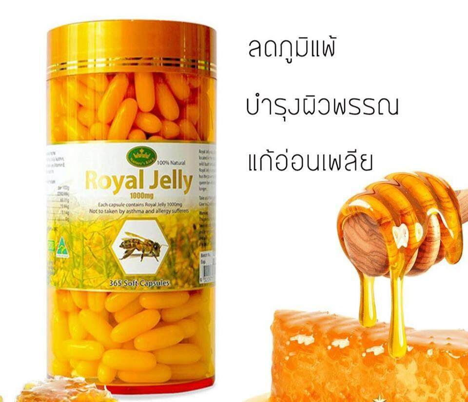 Nature's King Royal Jelly นมผึ้ง 1000 mg. [100 Capsules]