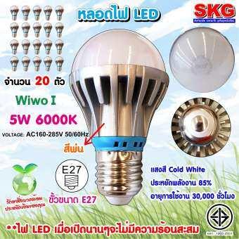 SKG หลอดไฟ LED หัวปิงปอง 5W 6000K ขั้วE27 รุ่น Wiwo I 6000K-