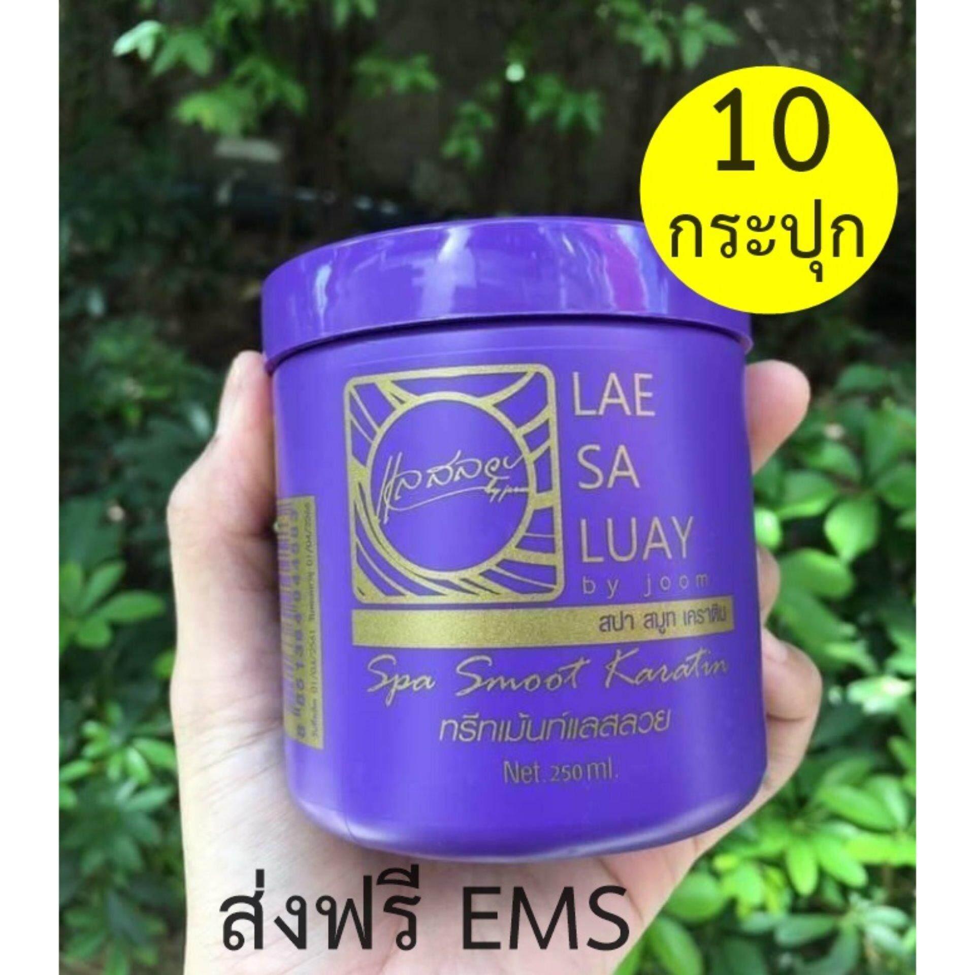 (10 กระปุก) Lae Sa Luay by joom ทรีทเม้นท์แลสลวย สปาชาโคล (ขนาด 250 กรัม/กระปุก)