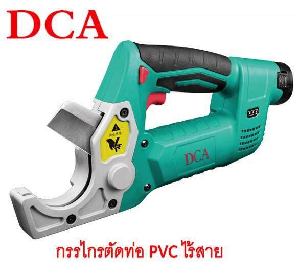 DCA กรรไกร ตัดท่อ PVC ไร้สาย รุ่น ADPV50 แบตลิเธียม