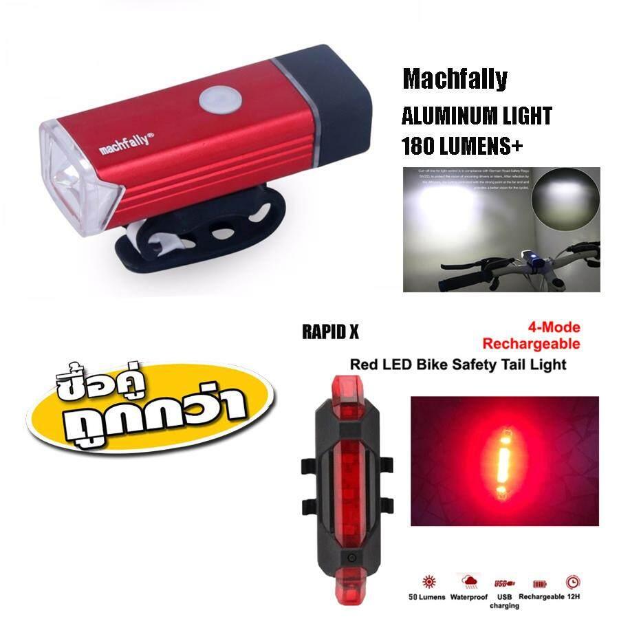 ไฟหน้าจักรยาน Machfally USB180Lumens + ไฟท้ายจักรยาน RapidX (สีแดง)