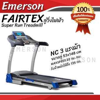 Emerson FAIRTEX ลู่วิ่งไฟฟ้า Super Run Treadmill [NC 3 แรงม้า]-