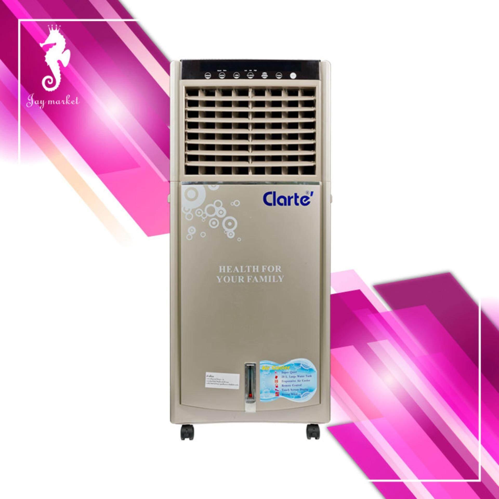 ข้อมูล  Clarte' พัดลมไอเย็น  รุ่น CT901AC ได้ที่ไหน