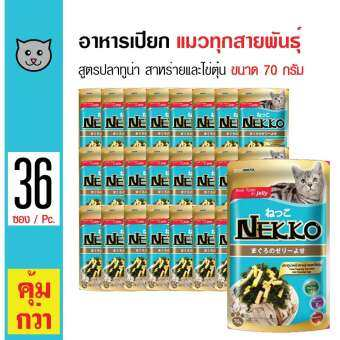 Nekko Pouch อาหารเปียกแมว อาหารแมว สูตรปลาทูน่า หน้าสาหร่ายและไข่ตุ๋น สำหรับแมวทุกสายพันธุ์ (70กรัม/ซอง) x 36 ซอง-