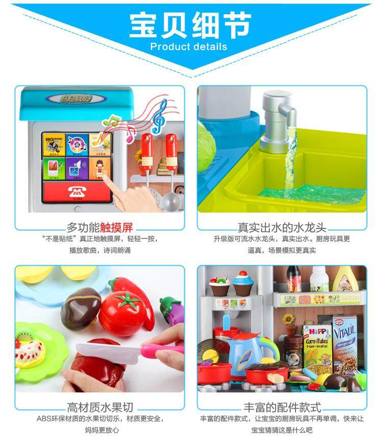 Image 4 for smartbabyandkidของเล่นชุดครัวน้ำไหลได้  มีไฟ มีเสียงพร้อมจอTouch Screen