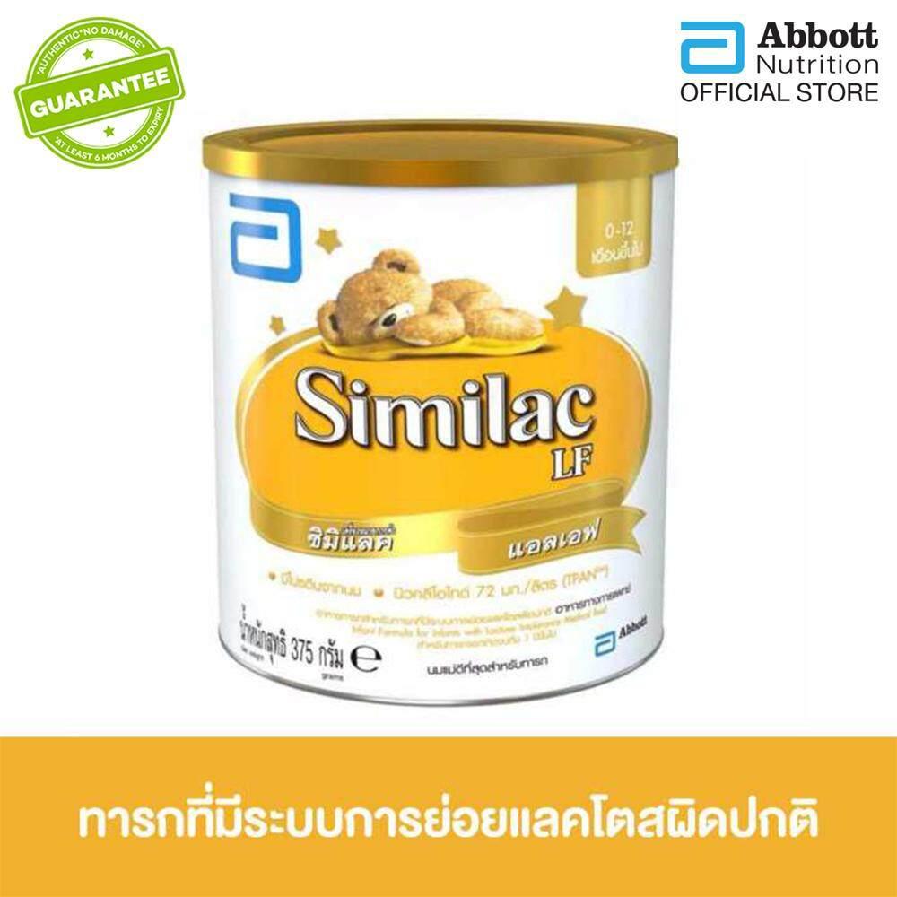 รีวิว [ส่งฟรี] Similac LF 375g ซิมิแลค แอล เอฟ 375 กรัม 1 กระป๋อง นมผงสูตรพิเศษ Special Milk Powder