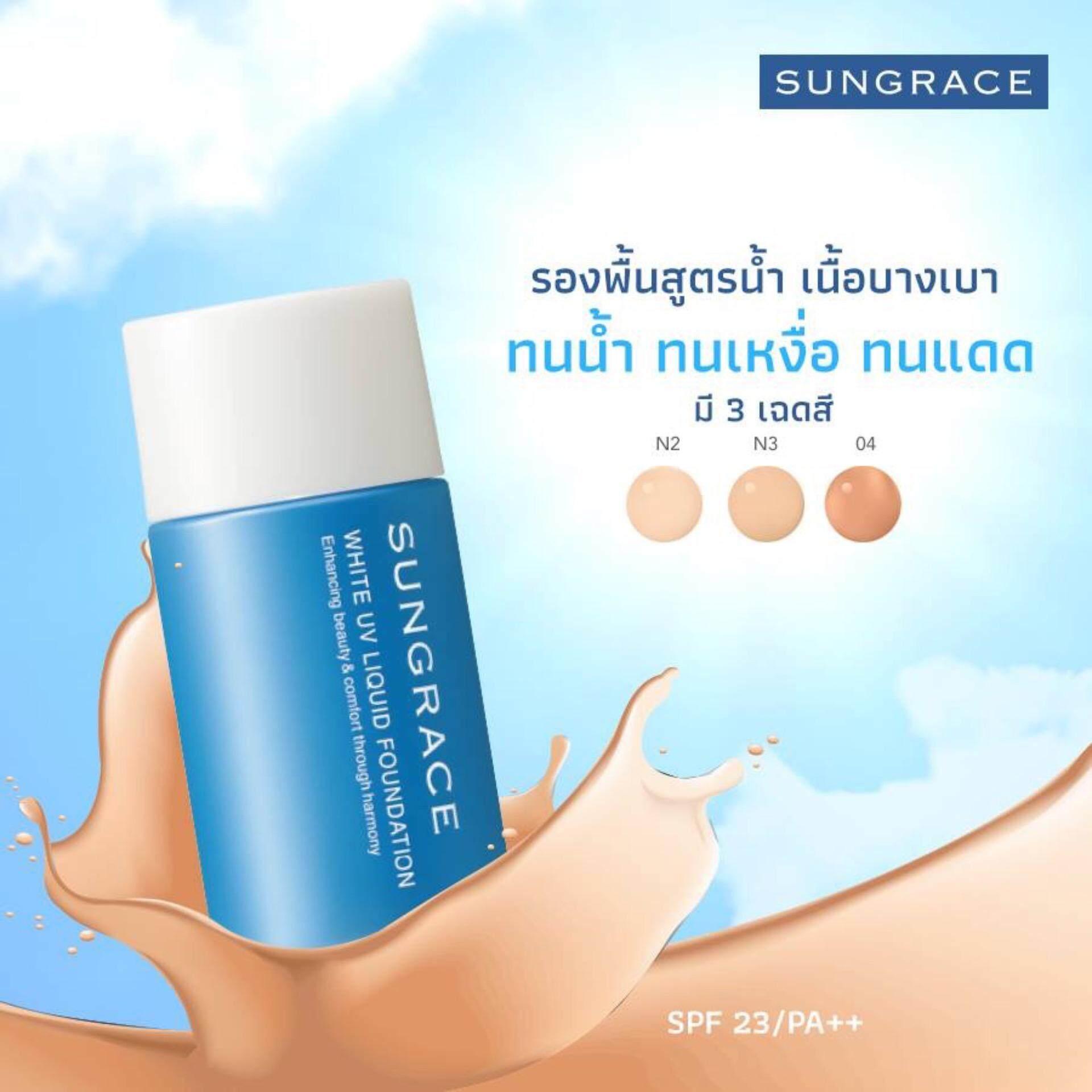 ราคา SUNGRACE WHITE UV LIQUID FOUNDATION SPF23 / PA++ มีให้เลือก 3เฉดสี