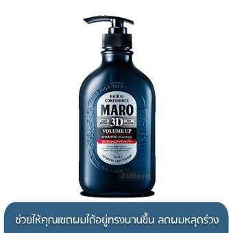 ราคา Maro 3D Volume Up shampoo EX 460 ml แชมพูลดผมร่วง อยู่ทรงนาน ขจัดรังแค