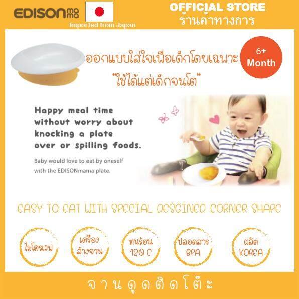 ราคา EDISON MAMA Scoop Plate with Suction_จานดูดติดโต๊ะ ปัดไม่หล่น สำหรับเด็กอายุ 6 เดือนขึ้นไป