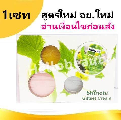 (*อ่านเงื่อนไขก่อนซื้อ* ไม่แท้คืนเงิน) Shinete Giftset Cream ครีม ชิเนเต้ สูตรใหม่ล่าสุด * 1เซท (รหัสสินค้า 0320 ) HelloBeautyCenter