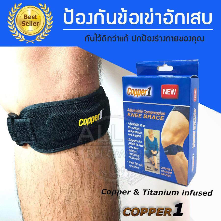 Image 2 for Copper 1 สายรัดหัวเข่า ผ้ารัดหัวเข่า ที่รัดหัวเข่า by AB99
