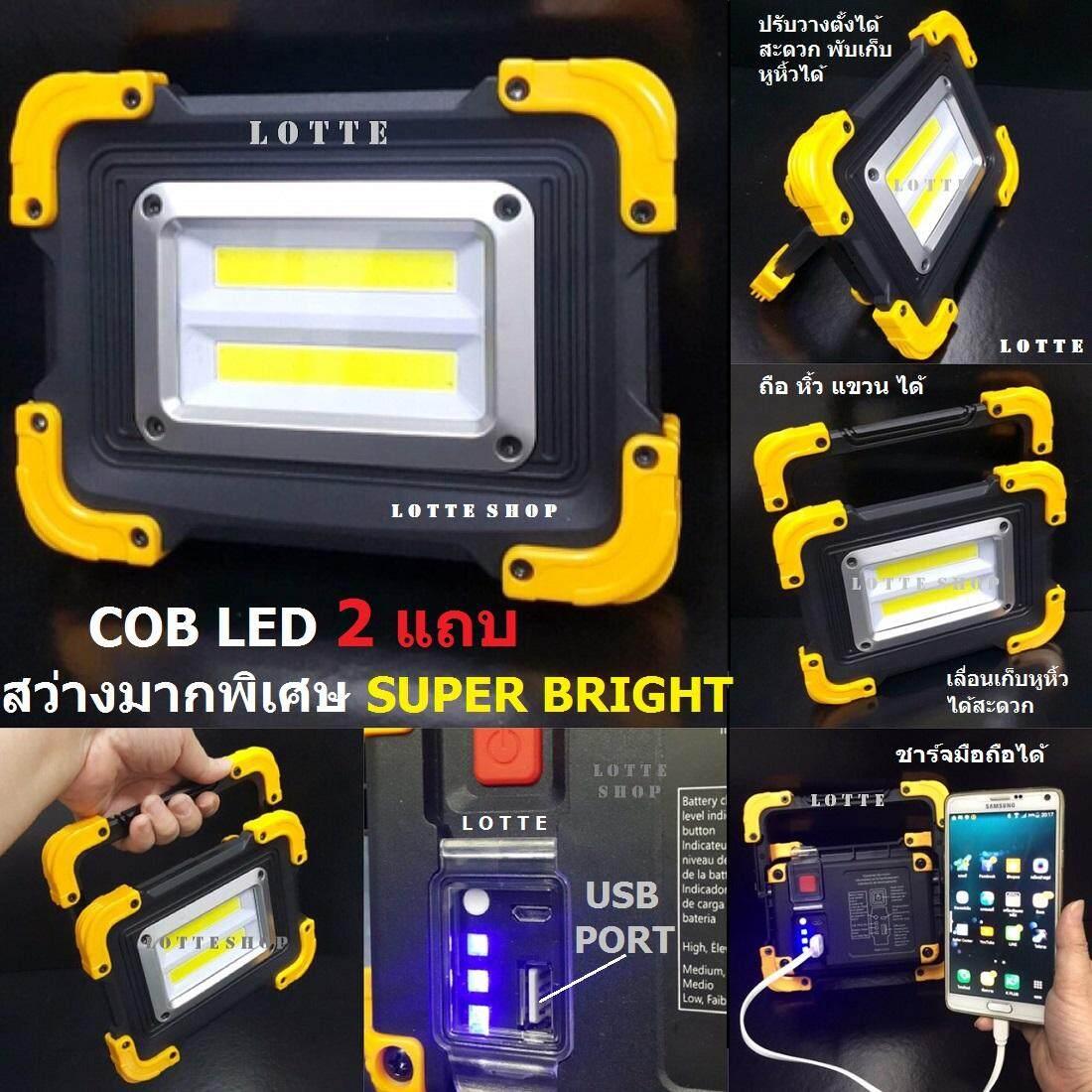 ไฟฉุกเฉิน แบนบาง ไม่หนาเตอะ หลอด COB LED 2 แถบ ให้แสงสว่างมากขึ้นกว่าเดิม วางตั้ง/ถือ/แขวน ได้สะดวก ชาร์จมือถือได้ USB Port