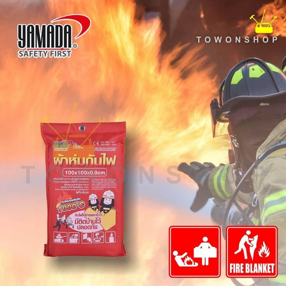 YAMADA ผ้าห่มกันไฟ สำหรับคลุมดับไฟ ดับไฟฉับพลัน FIRE BLANKET ผ้ากันไฟ ดับไฟได้ง่ายและเร็ว มีติดบ้านไว้ ปลอดภัย ขนาด1.00 เมตร x 1.00 เมตร