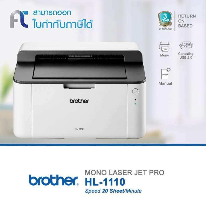 รับประกัน 3 ปี Brother Printer Laser เครื่องปริ้นเตอร์ รุ่น HL 1110 เลเซอร์แบบ LED