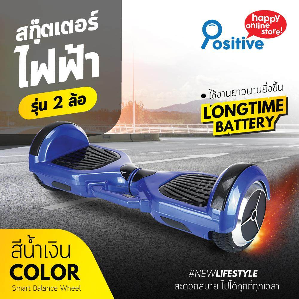 Positive สกู๊ตเตอร์ สกู๊ตเตอร์ 2 ล้อ สกูตเตอร์ไฟฟ้า มีหูหิ้ว Scooter 2 Wheel Smart Balance Electric Scooter