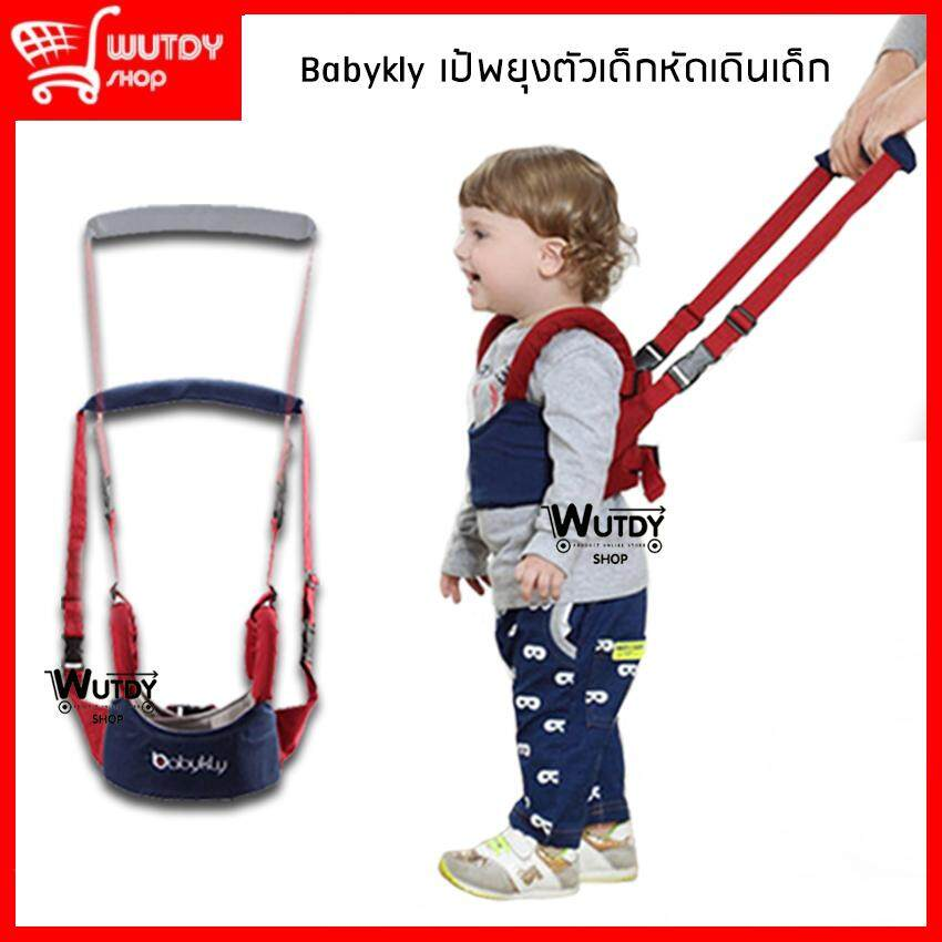 ซื้อที่ไหน Babykly เป้จูงเด็ก สายพยุงตัวลูกน้อย เป้หัดเดิน สายจูงหัดเดินสำหรับเด็ก สีน้ำเงิน