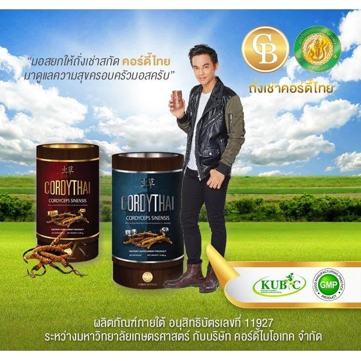 CORDYTHAI คอร์ดี้ไทยถั่งเช่า ม.เกษตร สำหรับสุภาพบุรุษ  + สำหรับสุภาพสตรี  ราคาพิเศษ