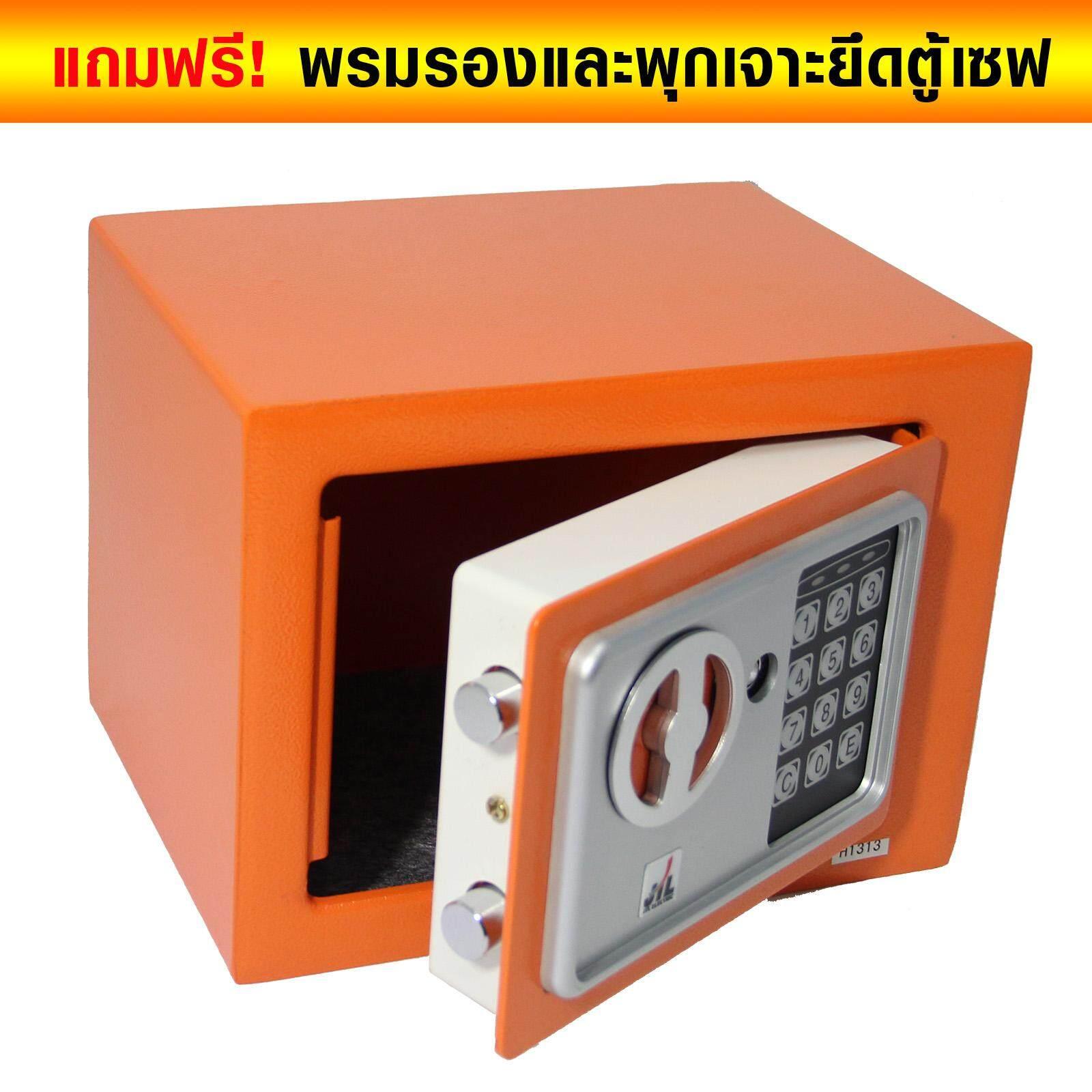 ตู้เซฟ ตู้เซฟนิรภัย ตู้เซฟอิเล็กทรอนิกส์ safety box safety deposit box ตู้เซฟนิรภัย (Size : 23 x 17 x 17 cm.)