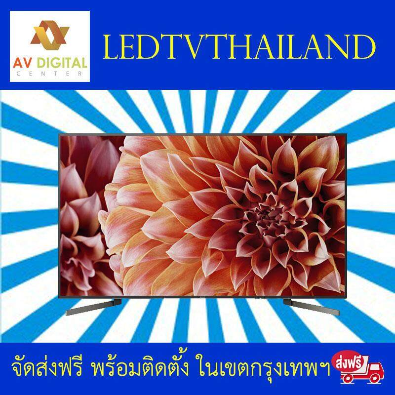 SONY LED TV รุ่น KD-55X9000F  4K Ultra HD  High Dynamic Range (HDR) Smart TV (Android TV)  Series X9000F ใหม่ 2018
