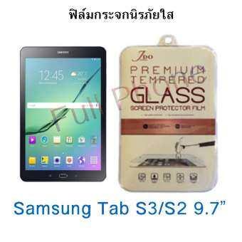 JDO Samsung Tab S2 /S3  9.7