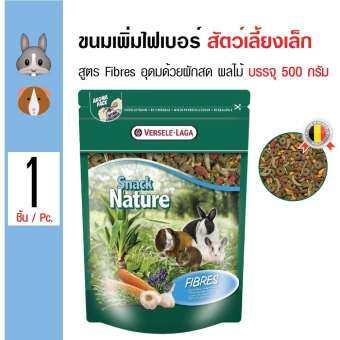 Snack Nature Fibres ขนมเพิ่มไฟเบอร์ กระต่าย กระรอก แก๊สบี้ แฮมสเตอร์ ชินชิล่า เฟอร์เร็ท อุดมด้วยผักส-