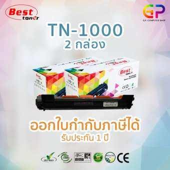 Best Toner ตลับหมึกเลเซอร์เทียบเท่า Brother TN-1000 / DCP-1510 / สีดำ / 1000 แผ่น / 2 กล่อง-