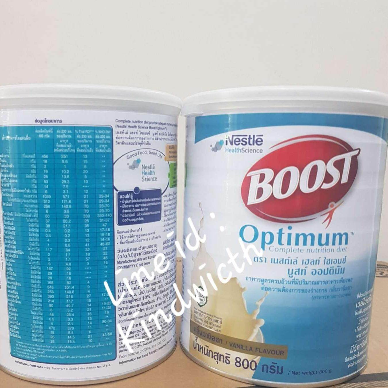 Nutren Boost optimum 800 g(vanilla)