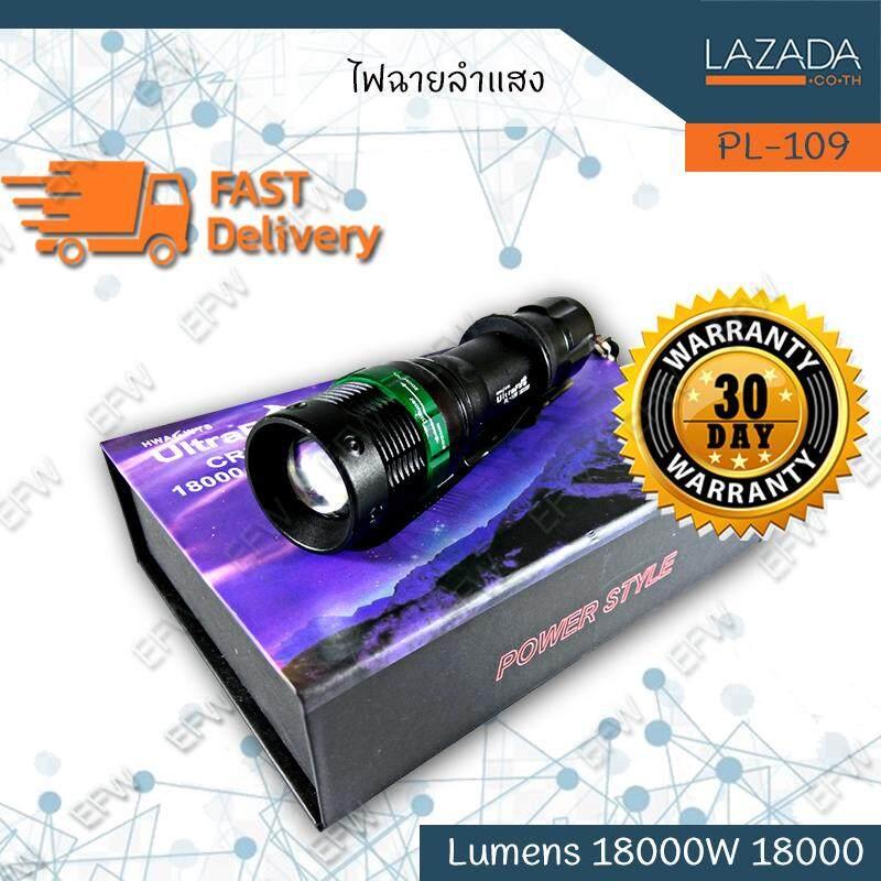 ไฟฉายลำแสง ไฟฉายแรงสูง ส่องไกล โฟกัสลำแสง หลายโหมด สำหรับเดินป่า Ultrafire PL-109 Cree LED Power Style 18000 Lumens 18000W( Black )