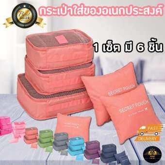 มีให้เลือก 8 สี กระเป๋าจัดระเบียบ กระเป๋าจัดเก็บระเบียบพกพา เซต 6 ใบ-