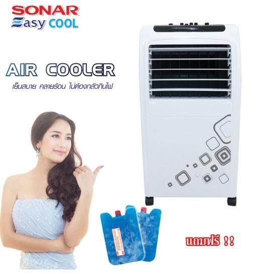 โปรโมชั่น  Sonar พัดลมไอเย็น AIR COOLER รุ่น EF-D251(M ซื้อที่ไหนดี