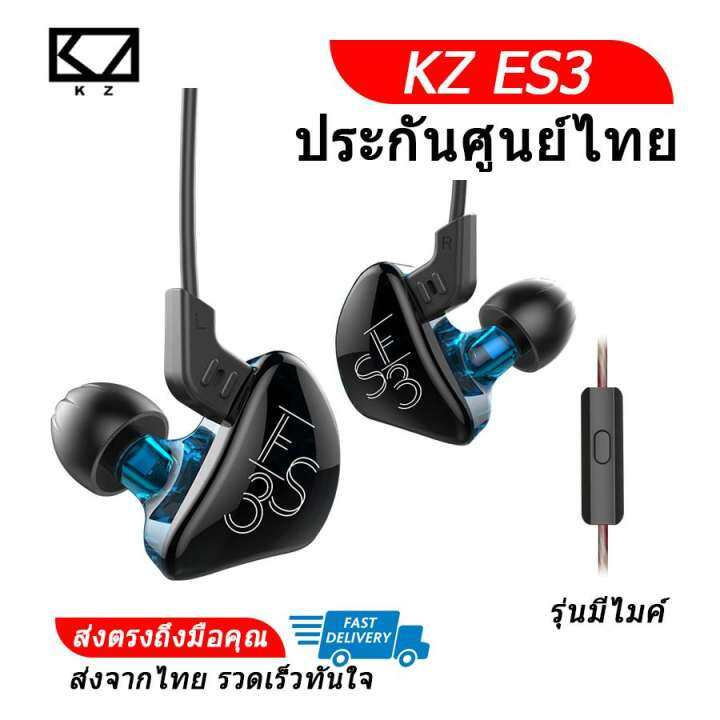 KZ ES3 หูฟัง Hybrid 2 ไดร์เวอร์ ถอดสายได้ ประกันศูนย์ไทย รุ่น มีไมค์ (สีฟ้าใส)