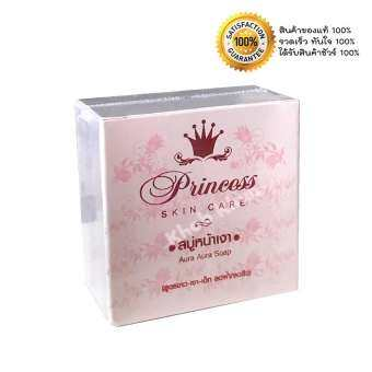 แนะนำ สบู่หน้าเงา Aura Aura Soap Princess skin care ขนาด 80g (1 ก้อน).**จัดส่งฟรี**