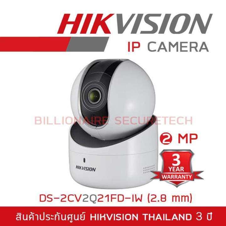 HIKVISION IP CAMERA กล้องวงจรปิดระบบ IP รุ่น DS-2CV2Q21FD-IW (2.8 mm) ความละเอียด 2 ล้านพิกเซล BY BILLIONAIRE SECURETECH
